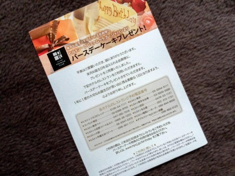 HPCJ hilton premium club japan 201606
