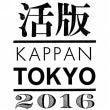 活版TOKYO201…