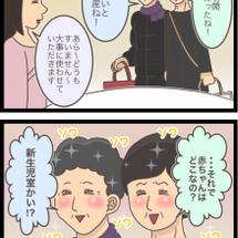 【昔話】39.気配を…