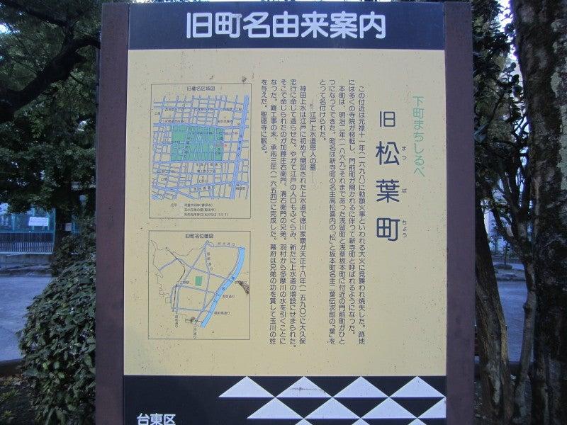 松葉町(松葉公園)