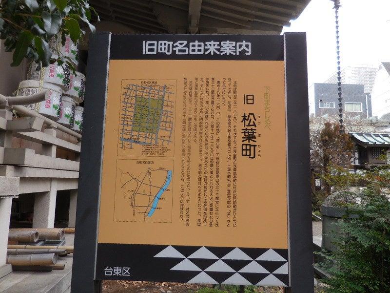 松葉町(矢先稲荷神社)