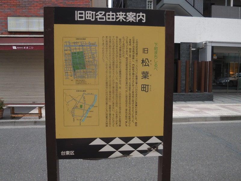 松葉町(合羽橋本通り)