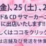 全日本レコードCDサ…