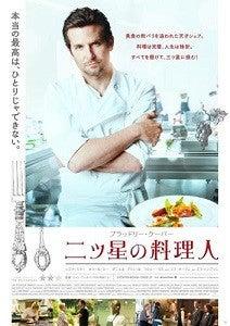 二つ星の料理人1