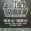 聖闘士星矢30周年