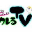 「手作りTV」