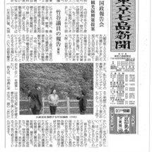 東京七島新聞