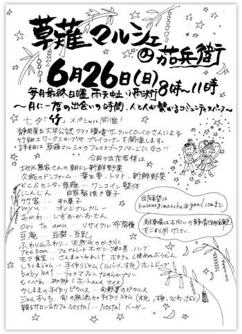 草薙マルシェ3