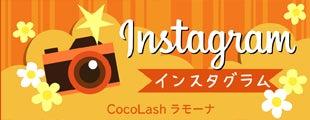 インスタグラム,Instagram,まつげエクステ,Cocolashラモーナ