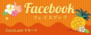 フェイスブック,FACEBOOK,まつげエクステ,Cocolashラモーナ