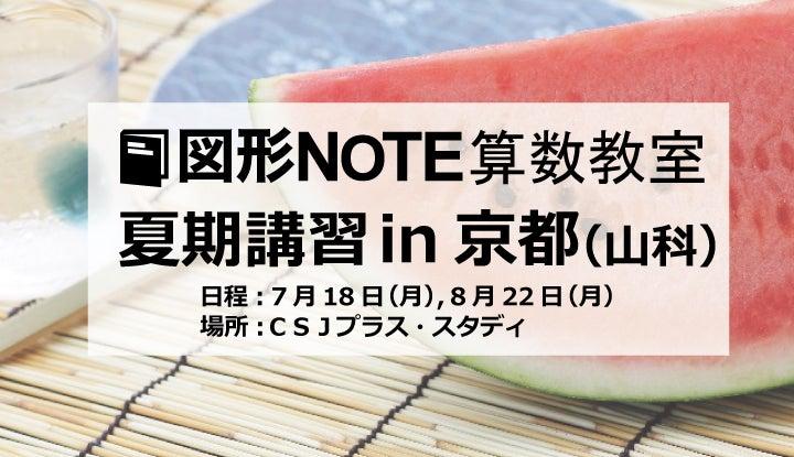 京都山科算数教室