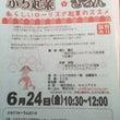 6/21 エセナおお…