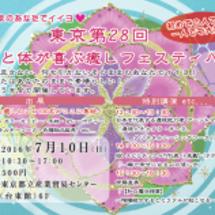 7月10日東京・心と…