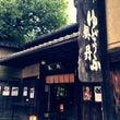 京都のランチ その③…