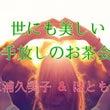 【満席御礼】7/31…