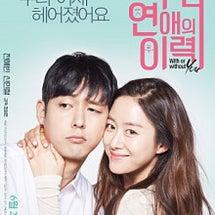 韓国映画「私たちの恋…