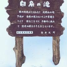 冬の信州真田の里へ!…