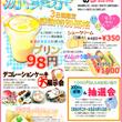 夏のイベント情報!