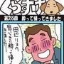 ★犬の漫画「くらすけ…
