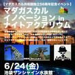 6/24(金)マダガ…