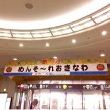 沖縄初日♡
