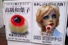 鬼太郎菓子1