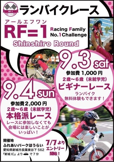 Racing Family No.1 Challenge.png