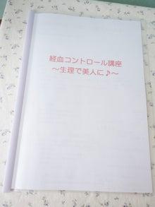 福島でカラーセラピー 経血コントロール講座