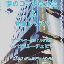 6月29日 京都イベ…