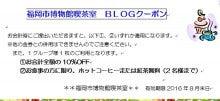 福岡市博物館喫茶室blogクーポン2016.8月まで