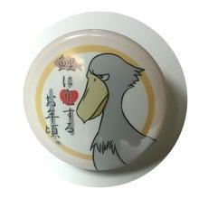 缶バッヂハシビロコウ