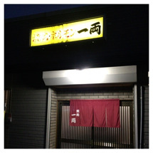 晩メシ〜(^ー^)ノ…