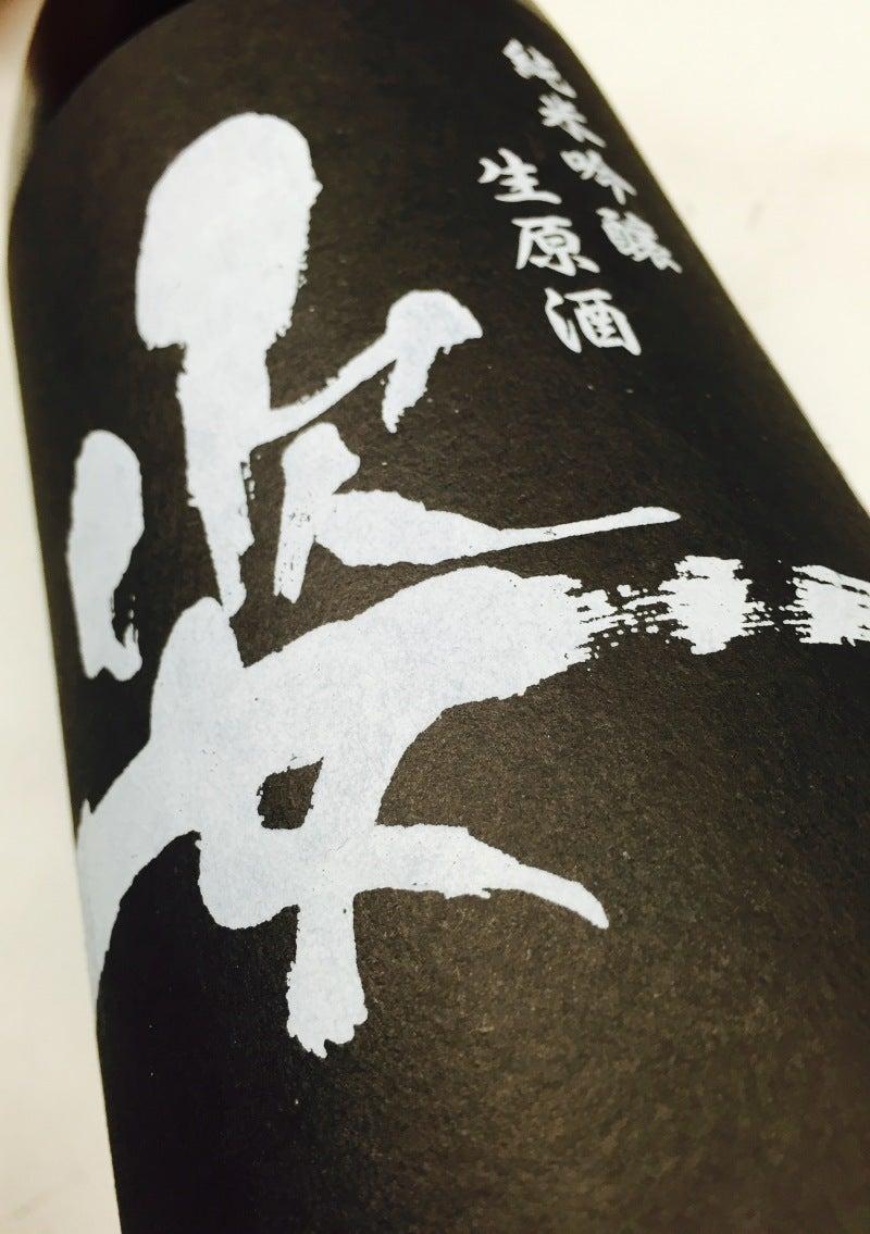 栃木県 姿 飯沼銘醸