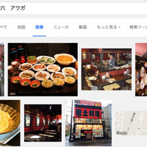 【続報】「歌舞伎茶屋…