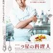 映画「二ツ星の料理人…