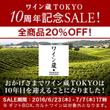 ワイン蔵TOKYO1…