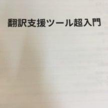 「翻訳支援ツール超入…