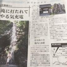 日本経済新聞掲載され…