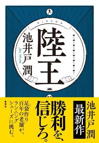 池井戸潤最新刊「陸王」7月8日発売 集英社