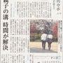 4/6(水) 上毛新…