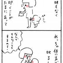 【育児日記271】不…