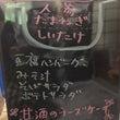 【重ね煮教室 in …