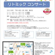 【イベント】海の日コ…