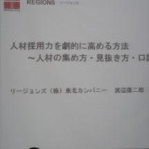 第556回 仙台東経…