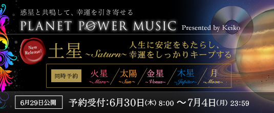 Planet Power Music