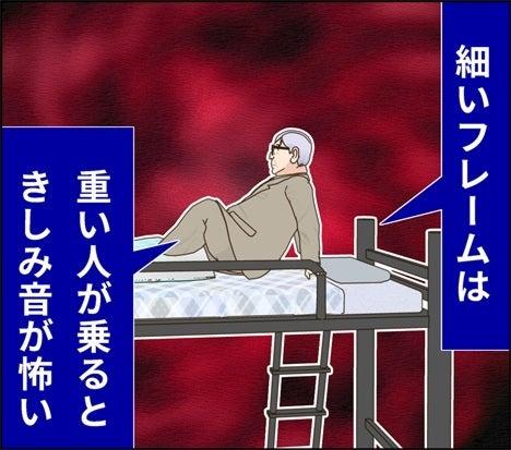 太った男性がロフトベッドにのってきしみ音に恐怖を感じているイラスト