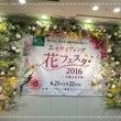 東京堂花フェスタへ