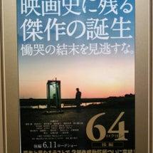 [映画]64 ロクヨ…