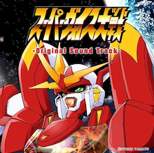 スーパーヴォイス大戦OST