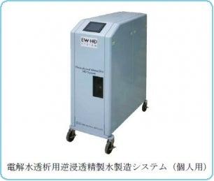 家庭用電解水透析システム